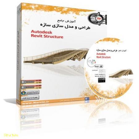 آموزش جامع طراحی و مدل سازی سازه (Revit Structure)