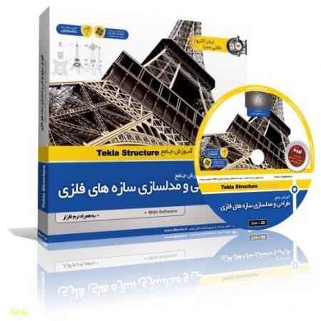 آموزش جامع طراحی و مدل سازی سازه های فلزی (Tekla)