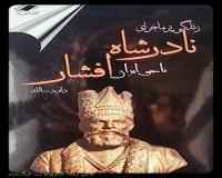 پر ماجرای نادر شاه