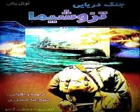 جنگ دریایی تزوشیما