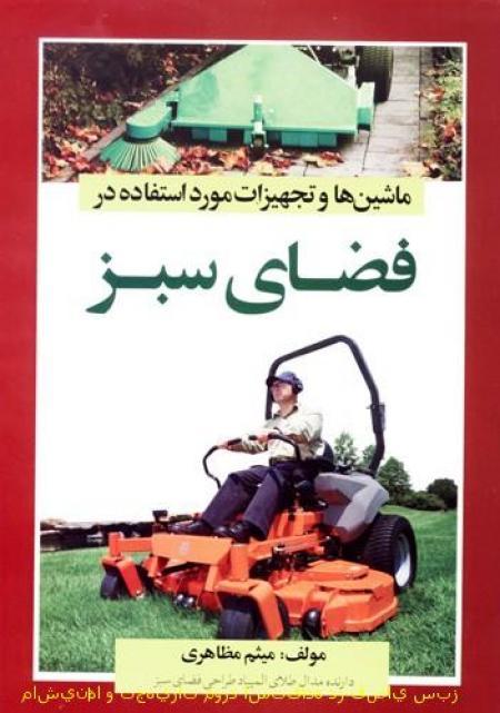 ماشینها و تجهیزات مورد استفاده در فضای سبز
