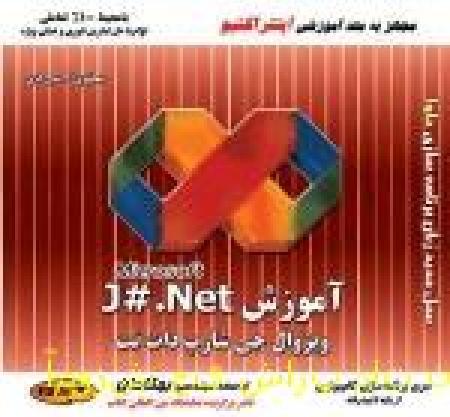 آموزش J#.Net