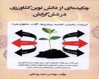 چکیدهای از دانش نوین کشاورزی در شش گرایش (زراعت، باغبانی، تغذیه، بیما