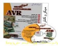 آموزش میکرو کنترلر AVR