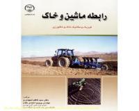 رابطه ماشین و خاک (فیزیک و مکانیک خاک و خاکورزی)