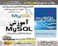 آموزش MySQL