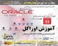 آموزش ORACLE (آموزش اوراکل)
