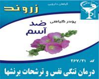 دمنوش گیاهی درمان آسم