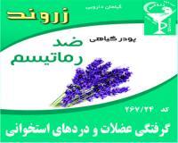 دمنوش گیاهی ضد رماتیسم