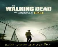 خرید پیاده روی مردگان (4 فصل کامل+ 16 قسمت جدید از فصل چهارم)فقط 16/000 تومان!!