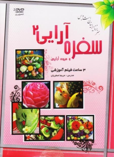 آموزش طراحی سفره و میوه به زبان فارسی 2