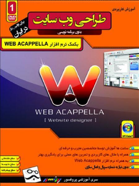 آموزش کاربردی نرم افزار ساخت و طراحی وبسایت Web Acapella v4.3.18