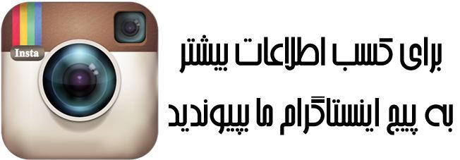 http://www.d20.ir/14/Images/2972/Banner/instagram-designyourlife.jpg