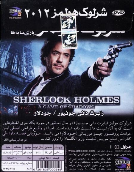 فیلم سینمایی شرلوک هولمز بازی سایه ها