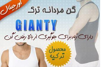 گن لاغری مردانه ساخت ترکیه gianty جیانتی