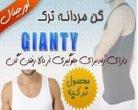 گن لاغری مردانه سفید جیانتی ساخت ترکیه gianty