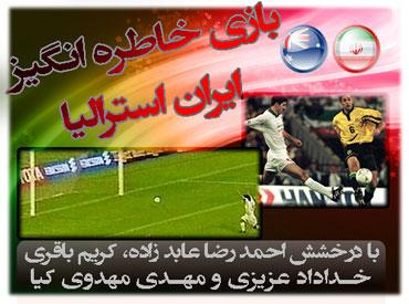 بازی خاطره انگیز ایران و استرالیا /اورجینال (CD)