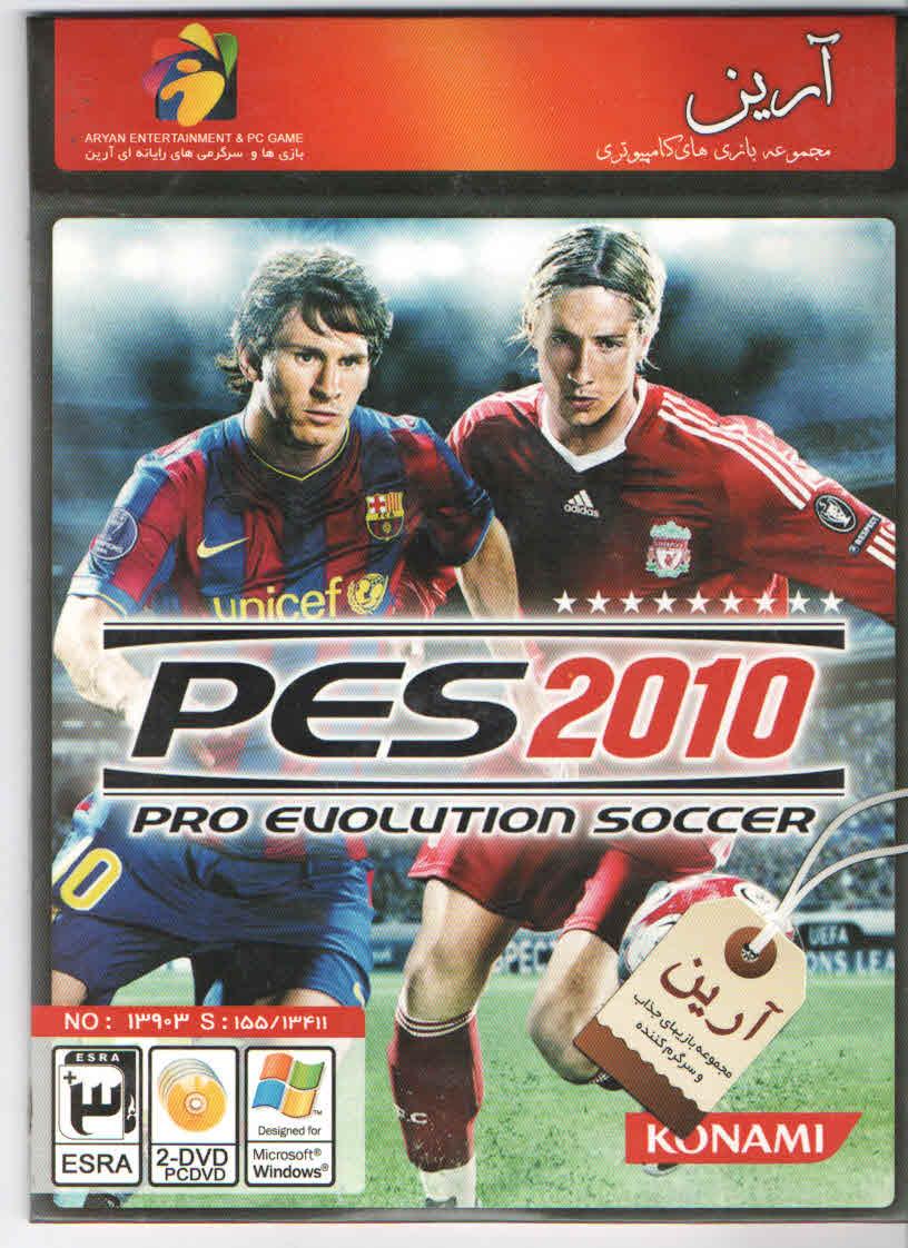 بازی فوتبال حرفه ای Pro Euolution Soccer- PES 2010