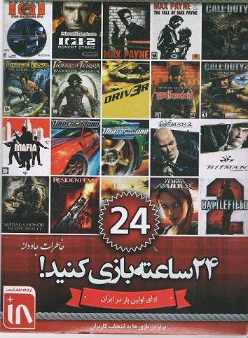 مجموعه بازی 24 نسخه خاطرات جاودانه