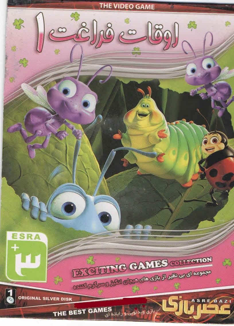 اوقات فراغت 1- بازی Exciting Games Collection -PC-DVD