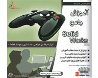 آموزش جامع   SolidWorks  2005-سطح مقدماتی