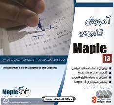 آموزش کاربردی 13 Maple-ابزار حرفه ای محاسبات ریاضی
