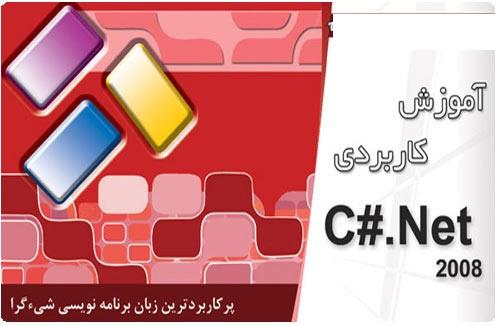 آموزش پرکاربردترین زبان برنامه نویسی شی ء گرا-  C#.Net 2008