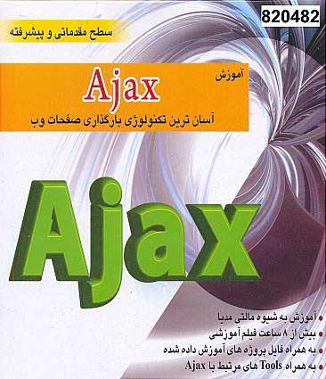 آموزش  جامع AJAX -سری برنامه نویسی