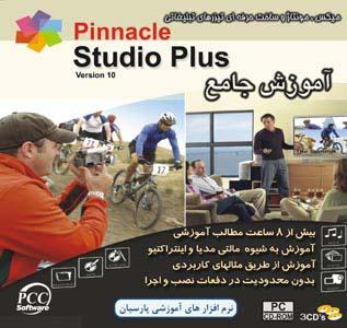 آموزش جامع میکس و مونتاژ- Pinnacle Studio Plus - version 10