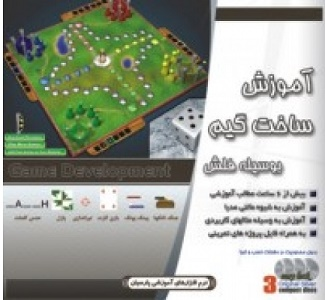 آموزش ساخت گیم بوسیله فلش -Game Maker