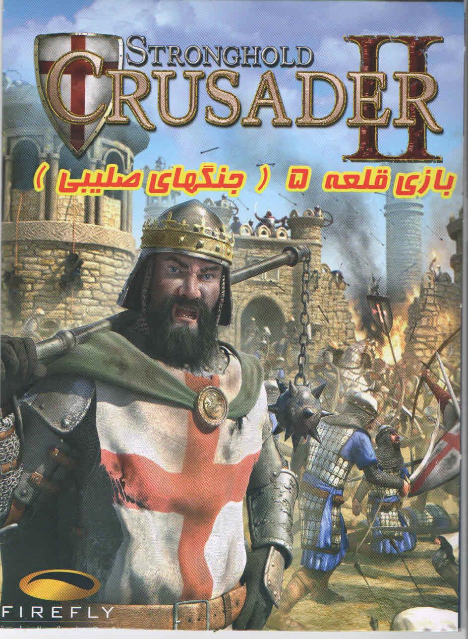 بازی قلعه 5(جنگهای صلیبی)- Stronghold Crusader