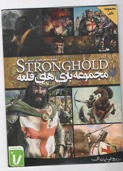 مجموعه بازی های قلعه -StronghGold