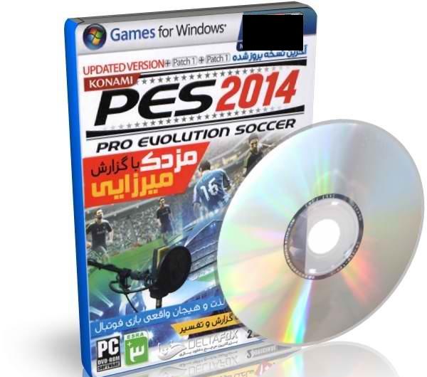 بازی PES 2014 با گزارش مزدک میرزایی