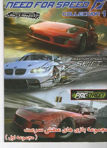 مجموعه بازی های عطش سرعت (مجموعه اول)- Need for Speed Collection1
