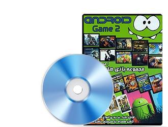 مجموعه بازی های اندروید (مجموعه دوم)-ANDROID GAME 2