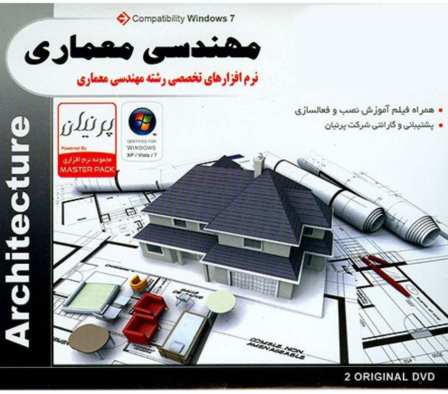 مجموعه نرم افزارهای تخصصی مهندسی معماری - Architecture