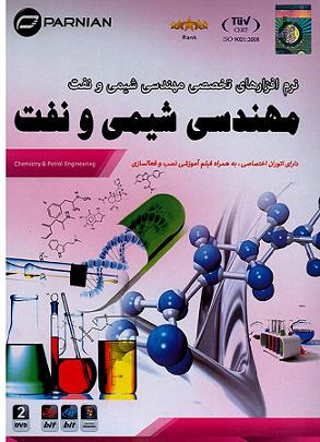 نرم افزارهای تخصصی مهندسی شیمی و نفت -Chemistry