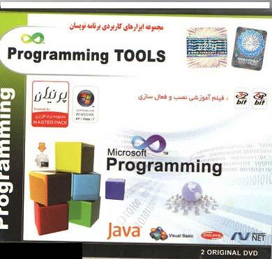مجموعه ابزارهای کاربردی برنامه نویسان - Programming Tools-Java