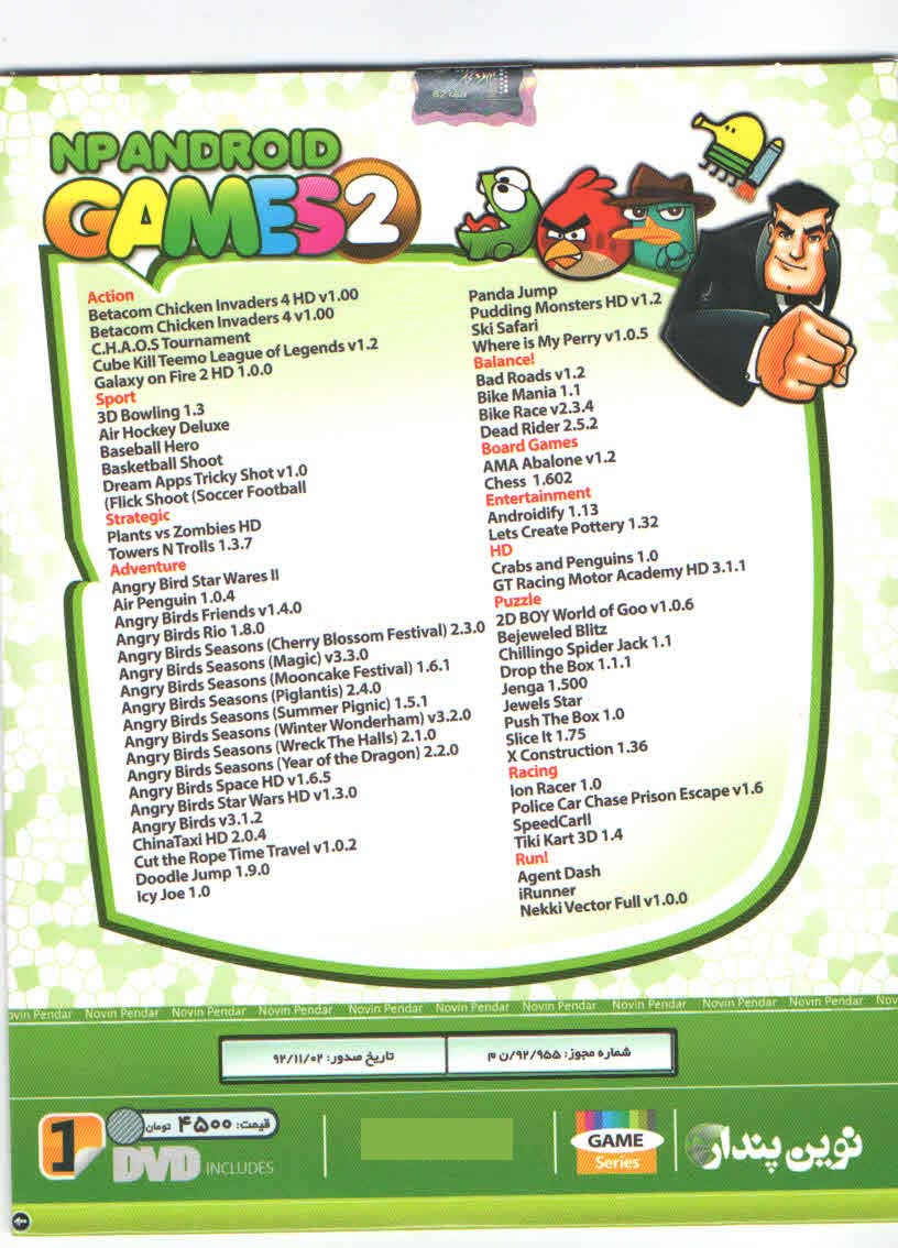مجموعه بازی های اندروید - NP ANDROID  Games 2