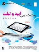بسته جادویی آیپد و تبلت - iPad &Tablet (ver 2)2DVD