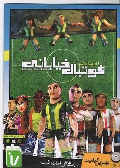 بازی فوتبال خیابانی -مخصوص رایانه و موبایل