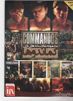 مجموعه تمام نسخه های بازی Commandos