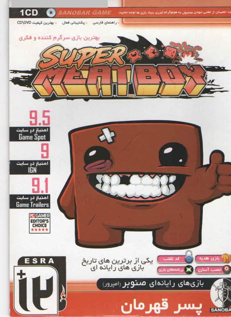بازی Super Meat Boy - پسر قهرمان