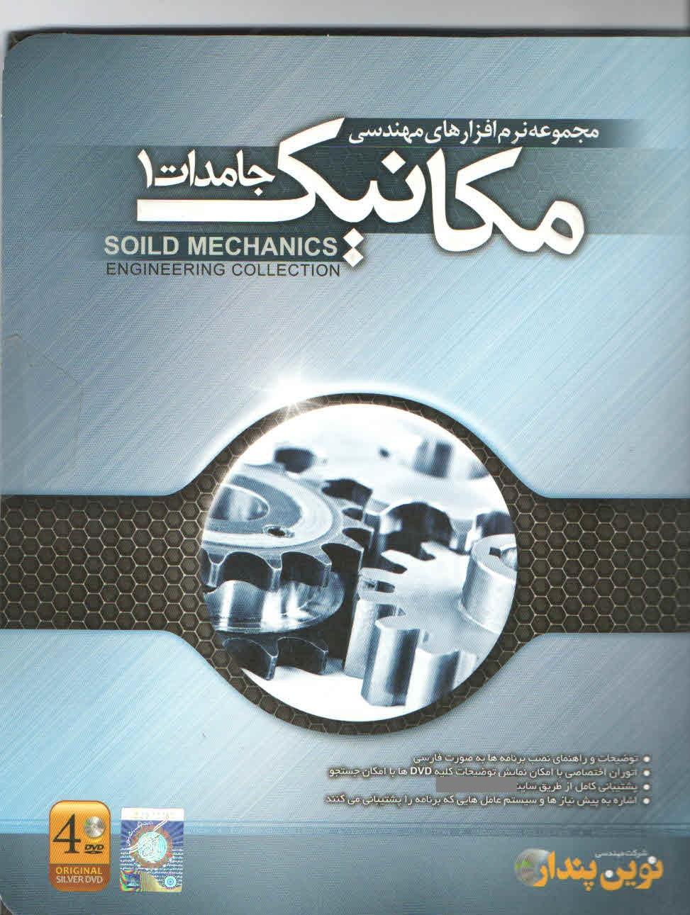 نرم افزارهای مهندسی مکانیک جامدات 1