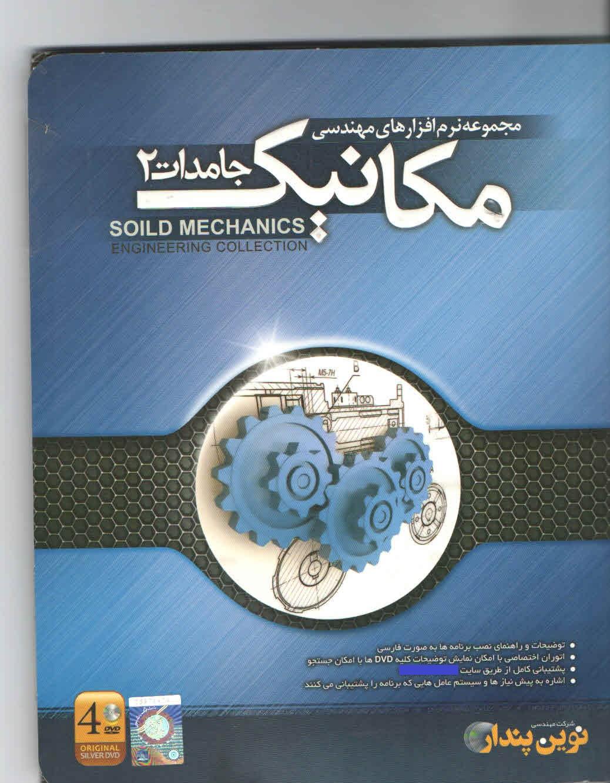 نرم افزارهای مهندسی مکانیک جامدات 2