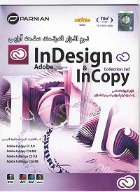 نرم افزار قدرتمند صفحه آرایی ویرایش 3- In Design & InCopy Collection cs6 ME