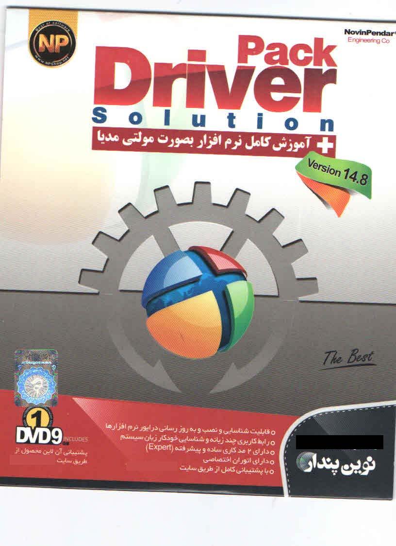مجموعه نرم افزار درایور پک - Driver Pack Solution - Version 14.8