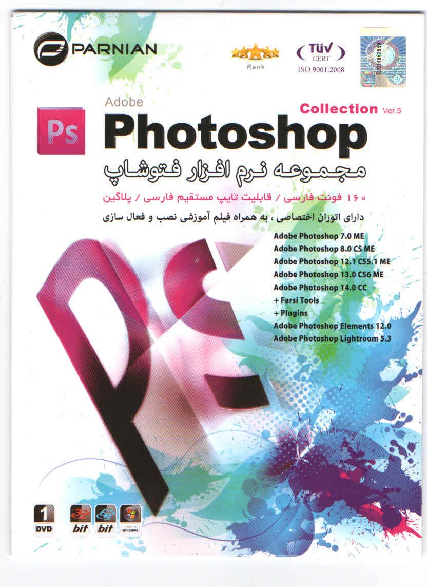 مجموعه نرم افزار فتوشاپ - نسخه 5 - Photoshop collection Ver.7