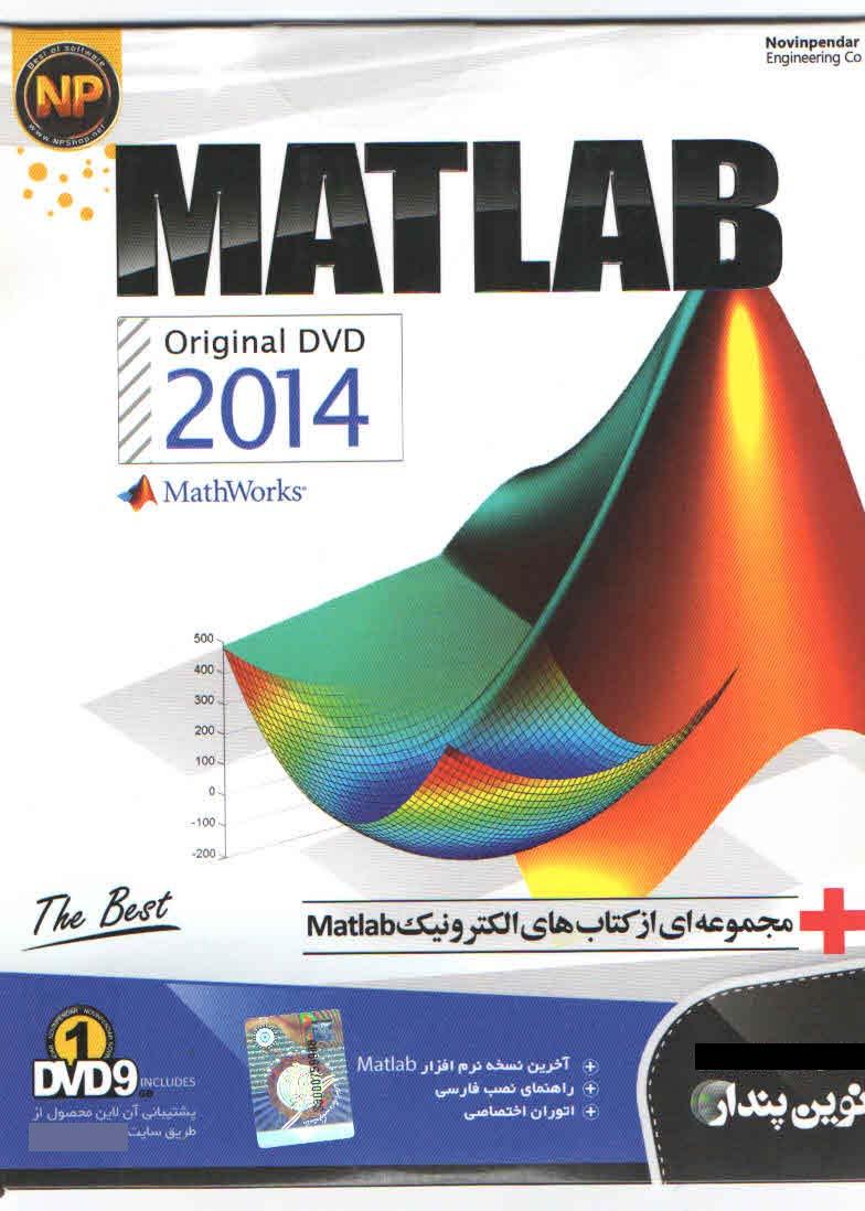مجموعه نرم افزار مطلب + نسخه 2014 + Math Works + Matlab