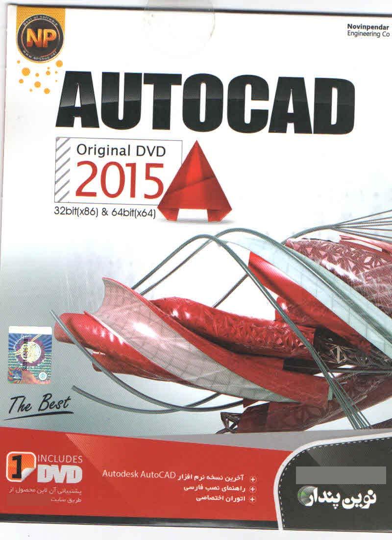 مجموعه نرم افزار اتوکد - 2015 + AutoCAD